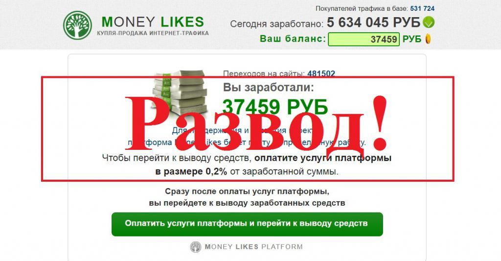 Лохотрон Money Likes.