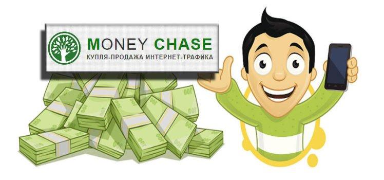 Лохотрон Money Chase.