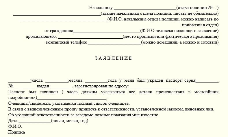 заявление о потери паспорта гражданина рф