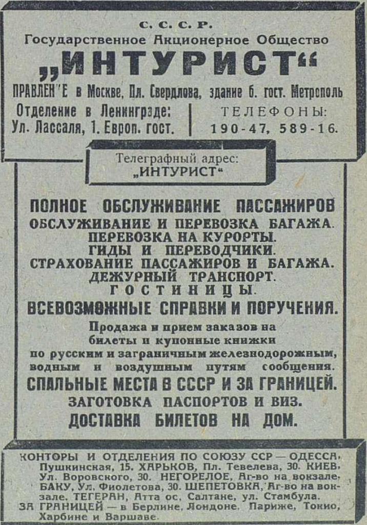 Реклама Интуриста в газете 1930-х годов