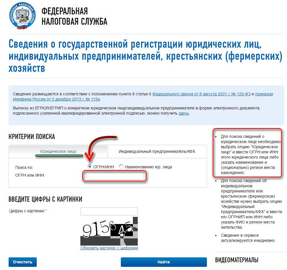 Получить доступ к официальной информации