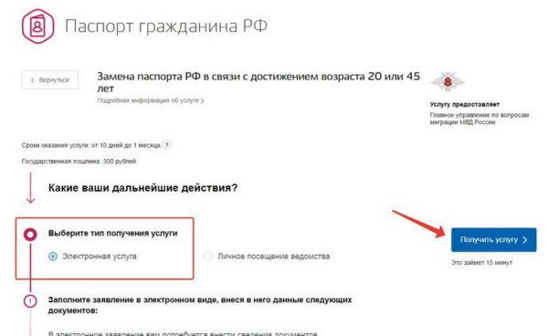 Получение электронной услуги по замене паспорта РФ