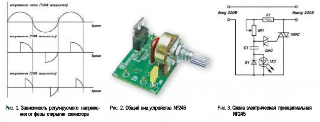 Симисторный регулятор мощности схема