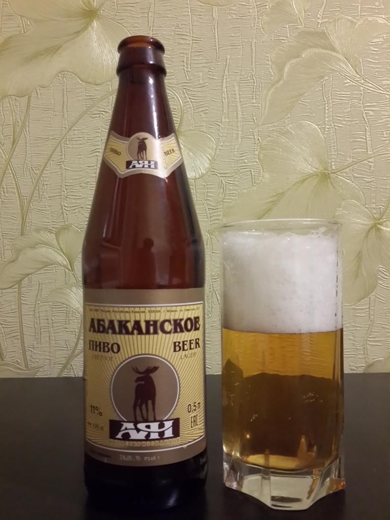 """Пиво """"Абаканское"""""""