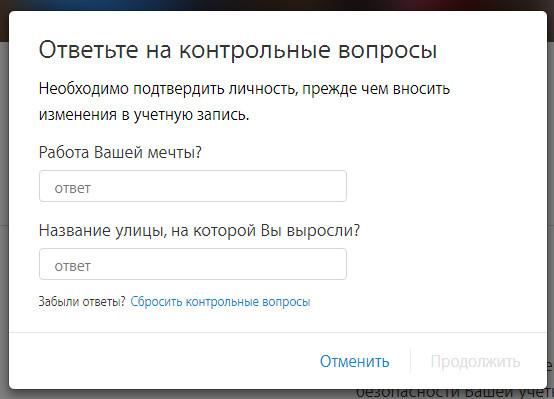 Сброс пароля при помощи вопросов