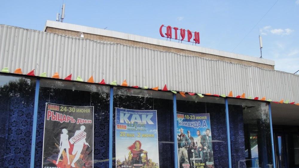 Кинотеатр Сатурн в Отрадном
