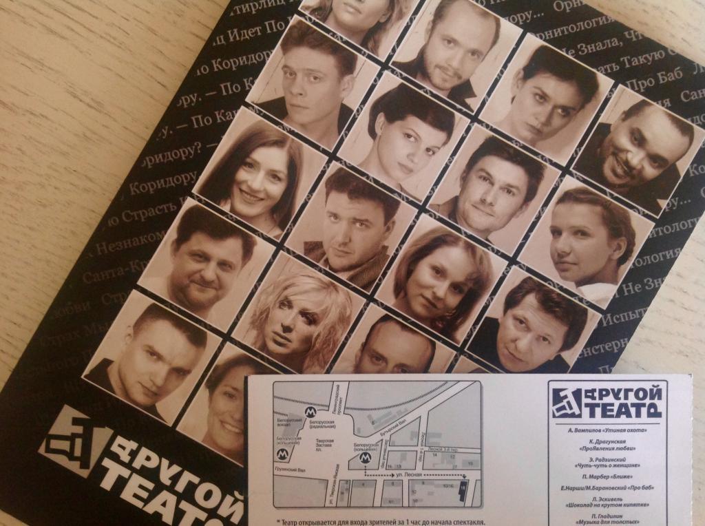 Программа театра и билет со схемой (как пройти к ДК Зуева)