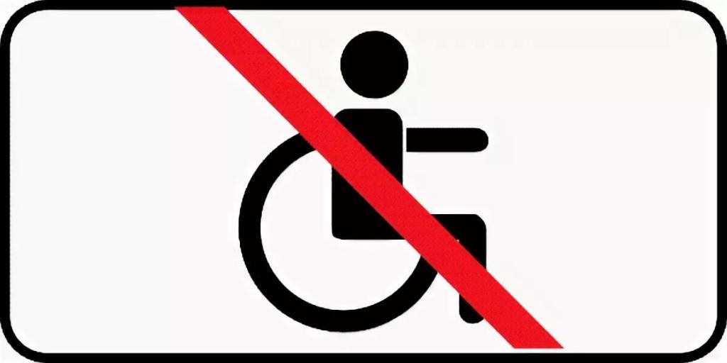 Табличка «Кроме инвалидов»