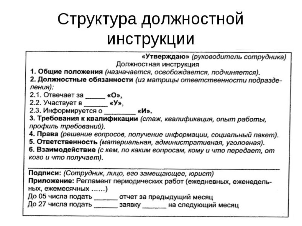 должностная инструкция слесаря инструментальщика 6 разряда