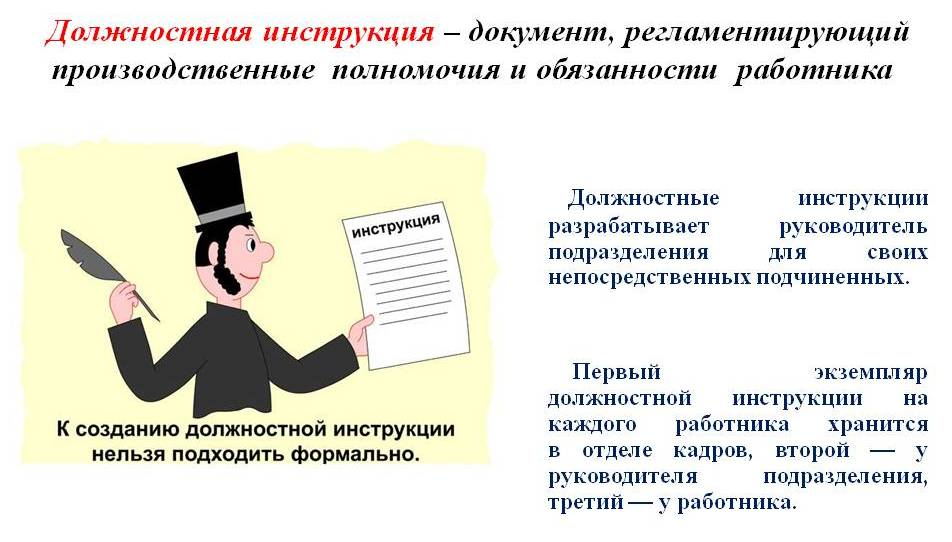должностная инструкция слесаря инструментальщика 4 разряда