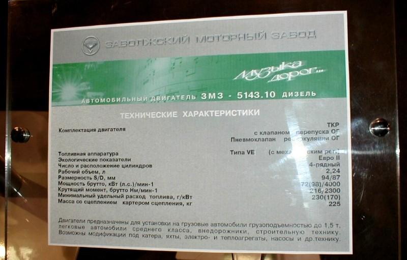 ЗМЗ-514 дизель: отзывы владельцев, особенности устройства и работы, фото