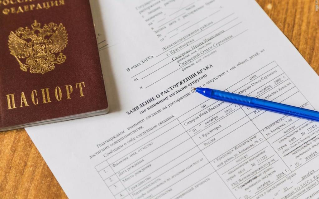 заявление на развод через суд с детьми