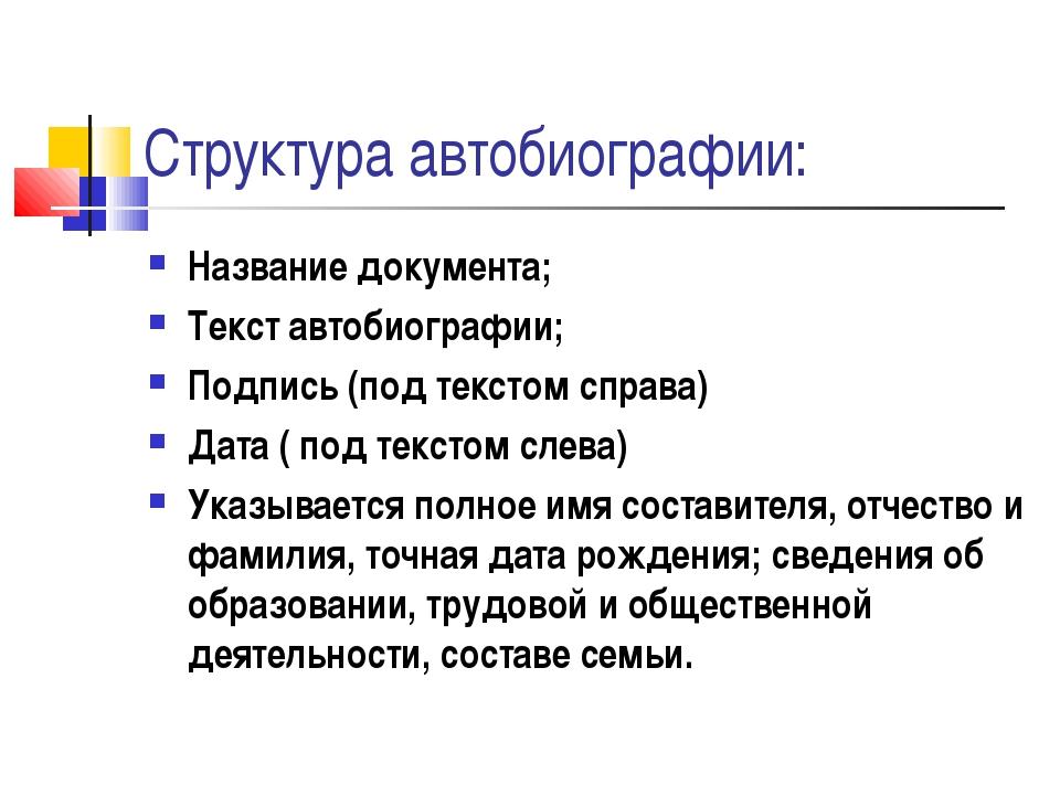 Структура автобиографии
