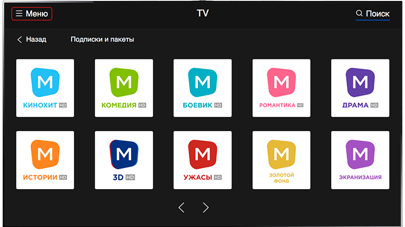 Интерактивные каналы Megogo