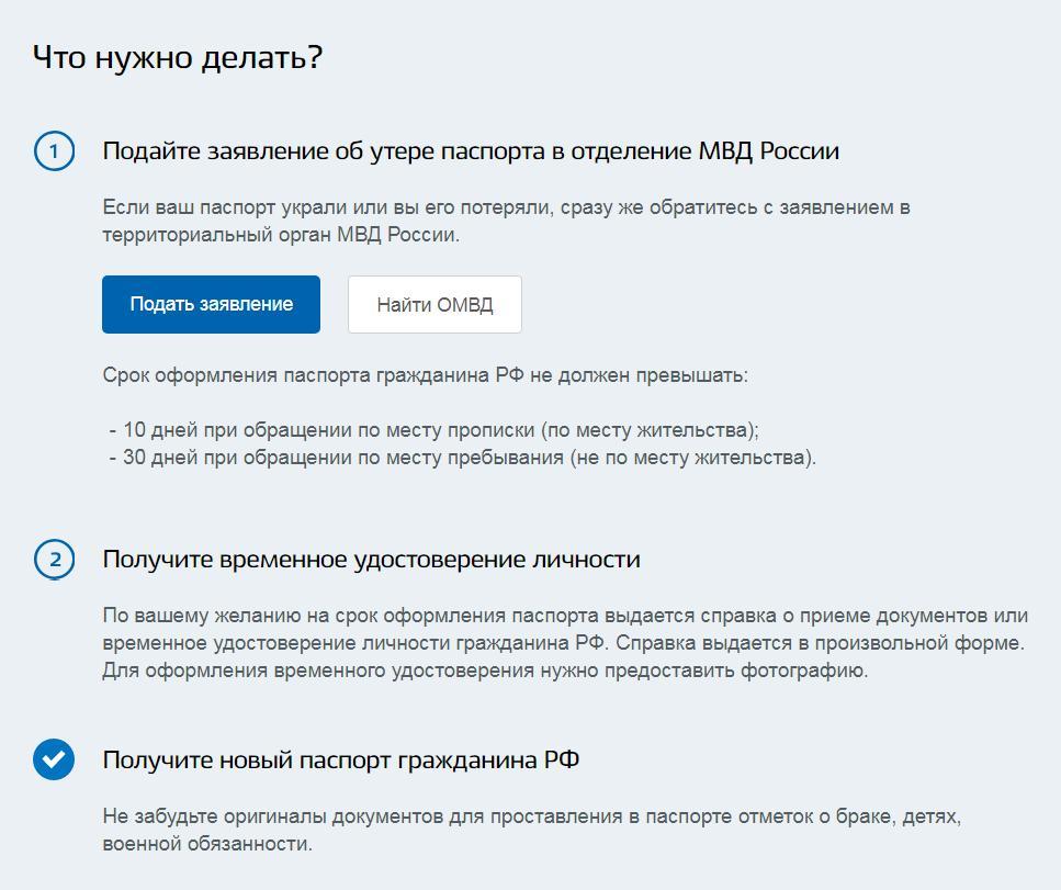 Как восстановить паспорт при утере в РФ