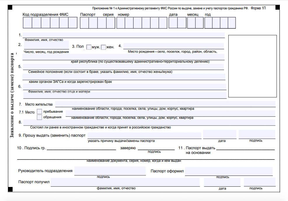 Анкета на паспорт при утере
