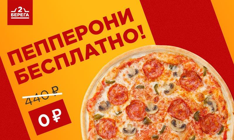 """Два берега"": пицца отзывы"