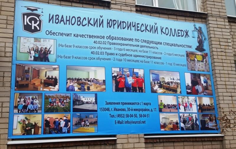 Специальности Ивановского юридического колледжа