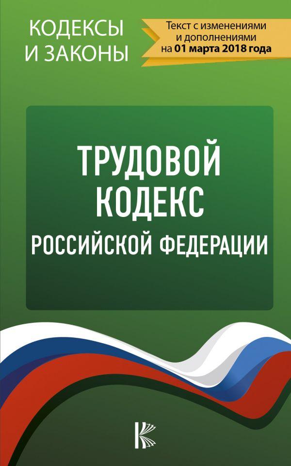 собрание совета трудового коллектива