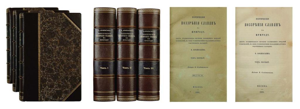 книга Афанасьева А.https://www.runivers.ru/lib/book7817/451553/
