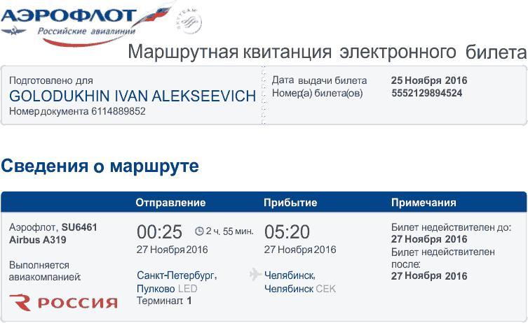 Как зарегистрироваться на самолет по электронному билету