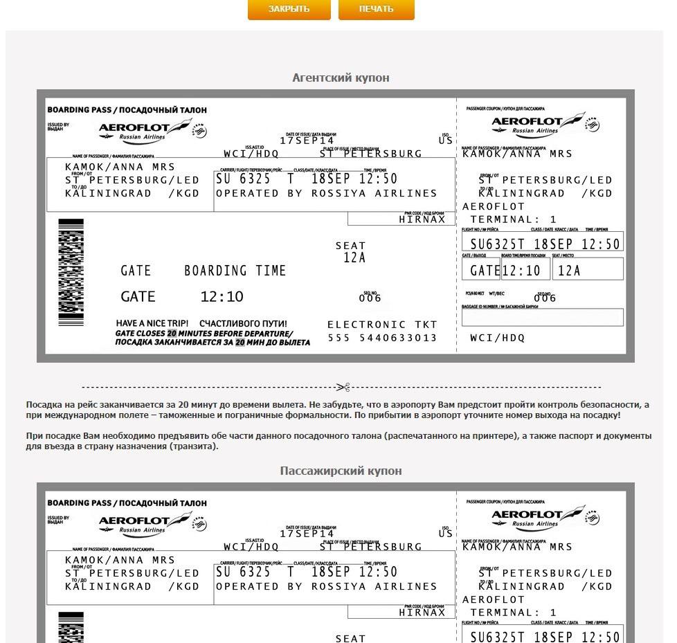 Регистрация на самолет по электронному билету аэрофлот