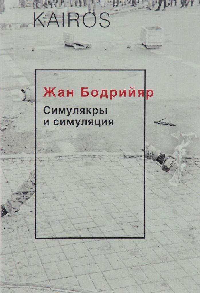 Книга симуляко и симуляция