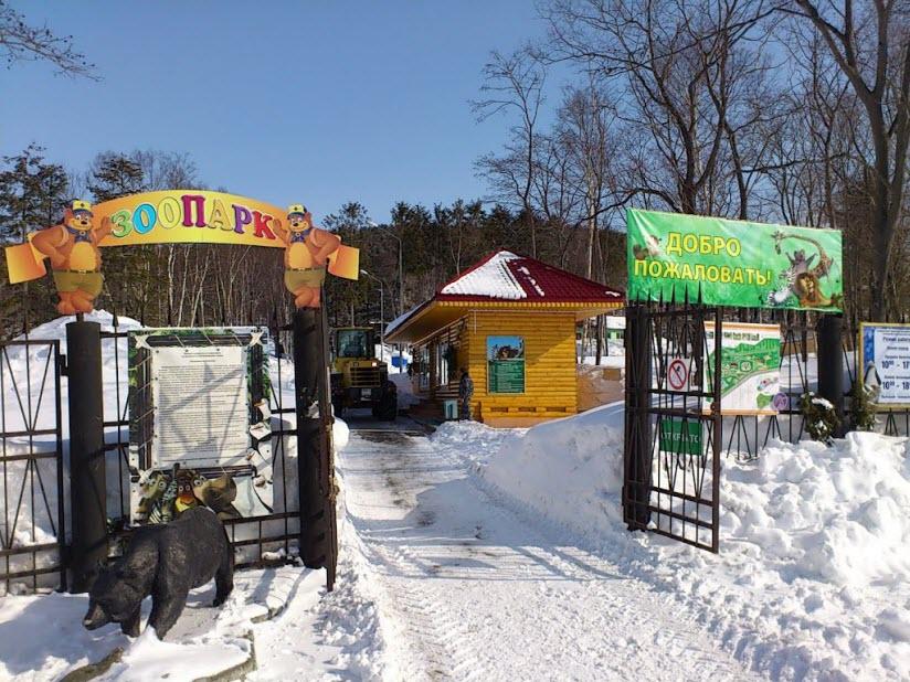 зоопарк в Южно-Сахалинске