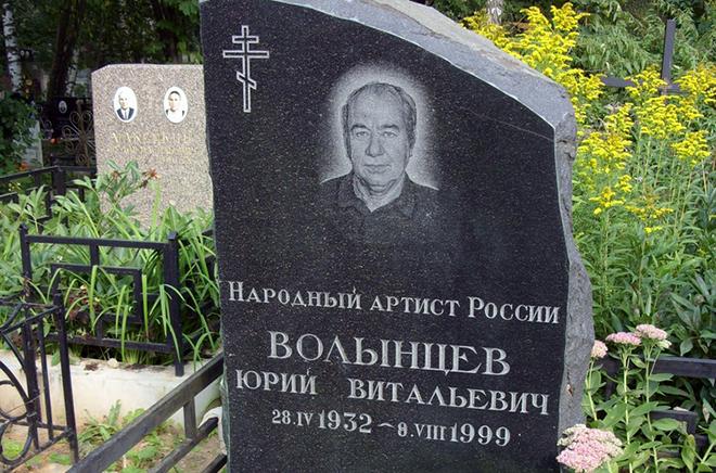памятник актеру