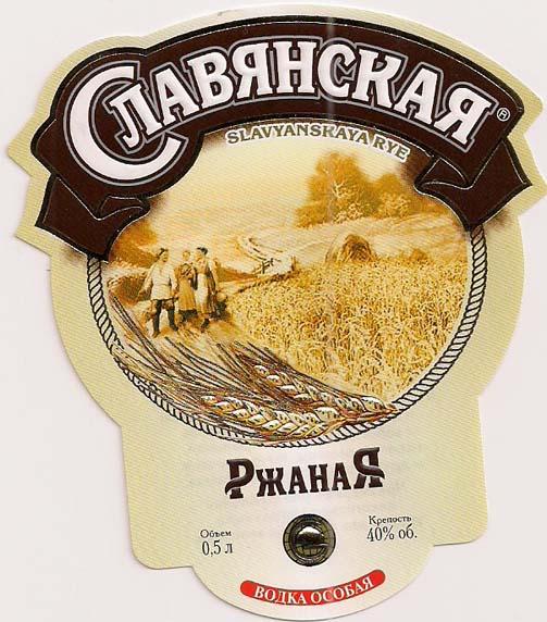 водка славянская ржаная