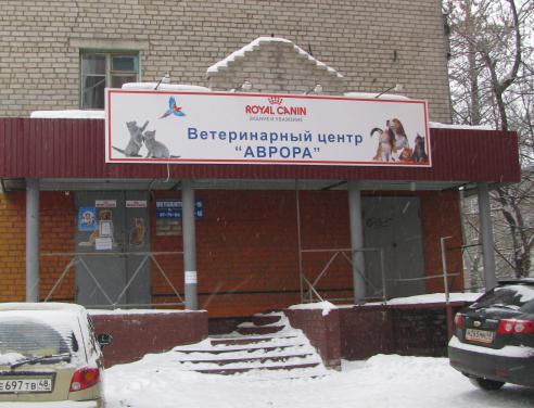 ветеринарная клиника в липецке аврора отзывы
