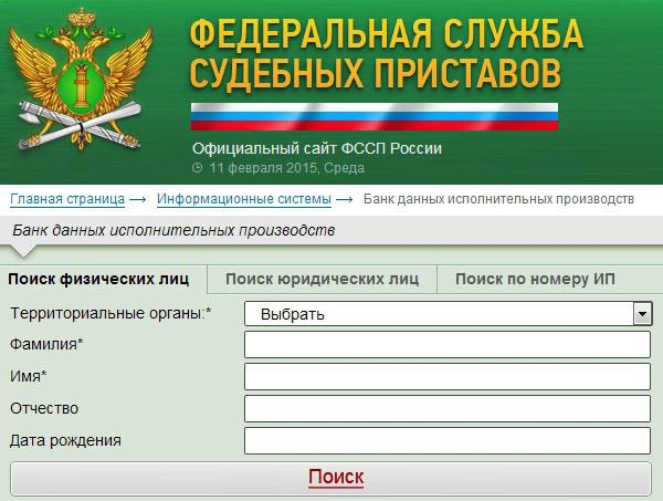 Вот судебные приставы новосибирск узнать о долгах того