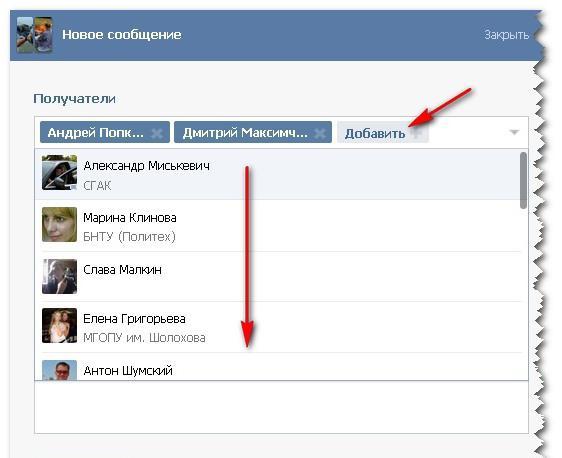 """Социальная сеть """"В Контакте"""": как сделать рассылку"""