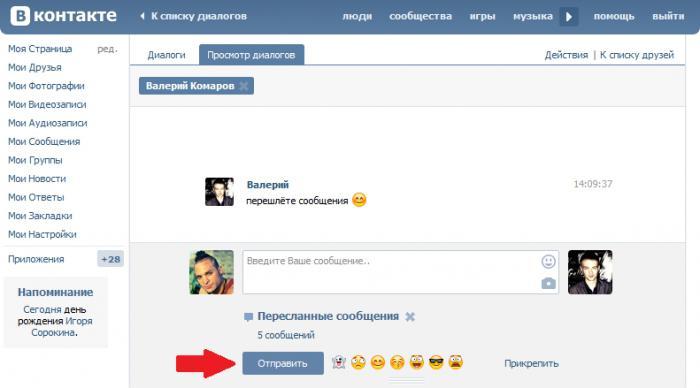 Как переслать через вконтакте