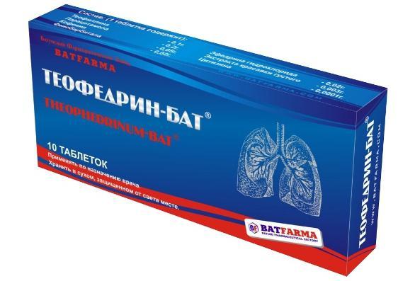 теофедрин цена в аптеке разберем
