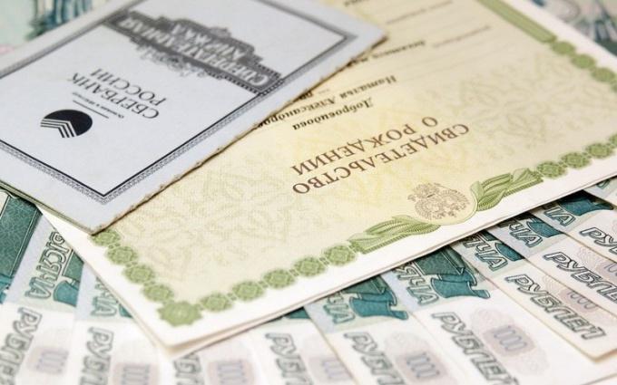 документы на сертификат материнский капитал