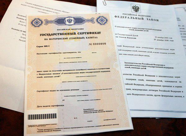 материнский капитал как получить сертификат