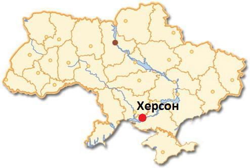 Украина Херсон