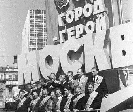 почему москва город герой кратко
